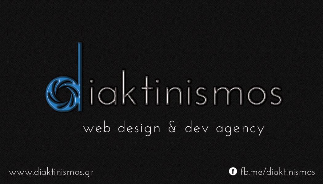 Kiriakakis.com - Diaktinismos