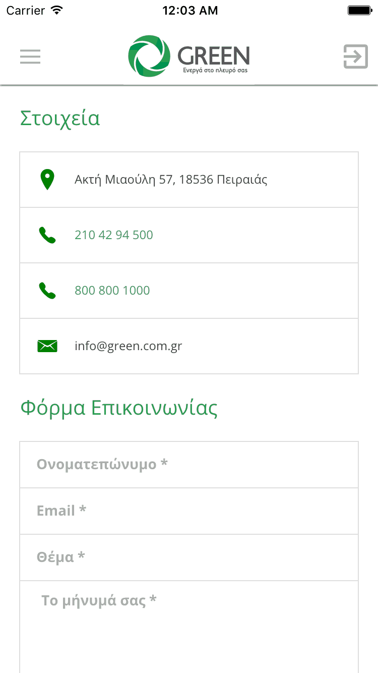Kiriakakis.com - Green Application