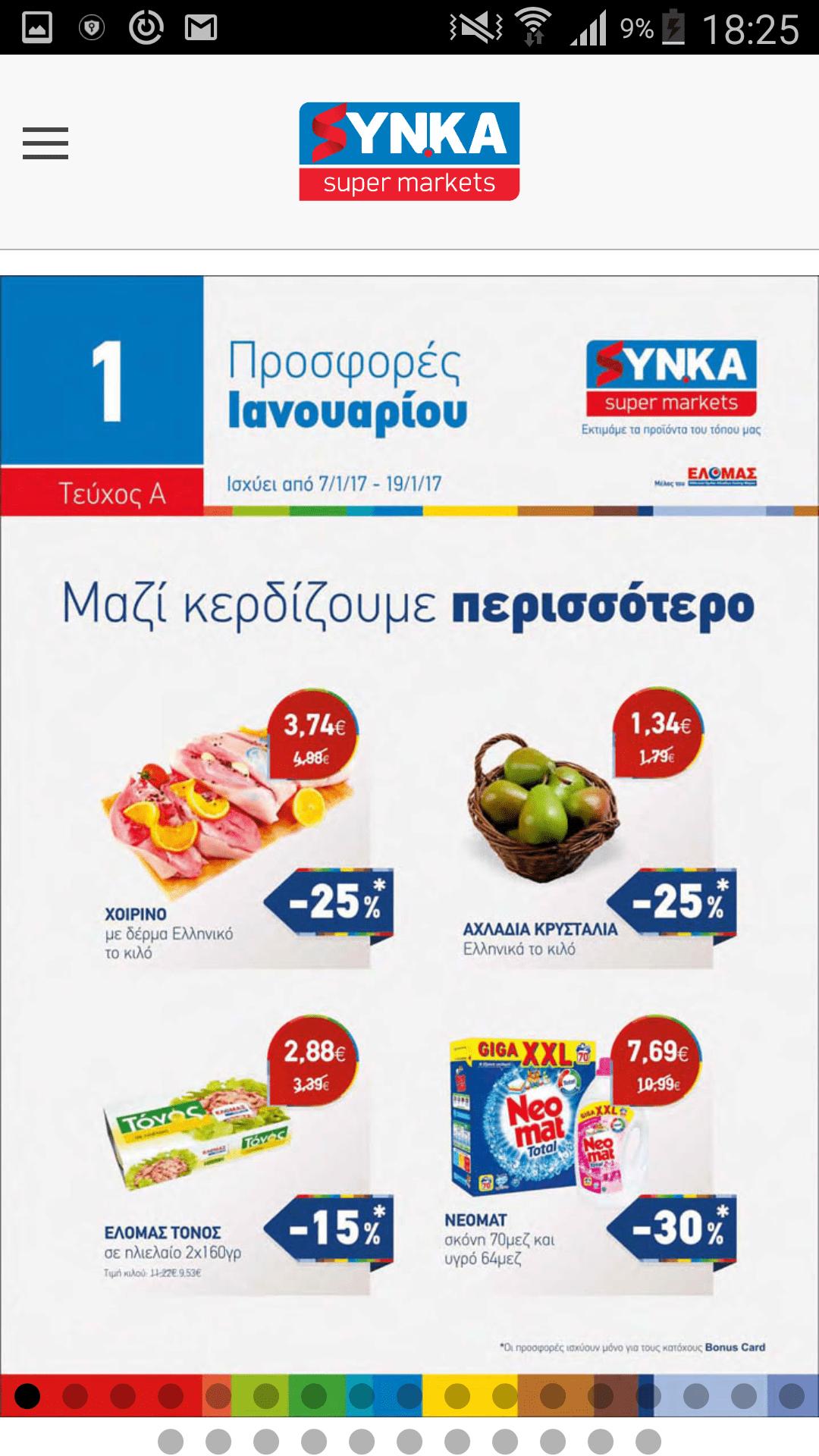 Kiriakakis.com - Synka Application